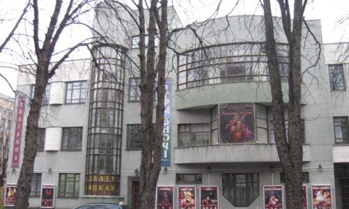 Онлайн-покази вистав від Київського театру на Липках