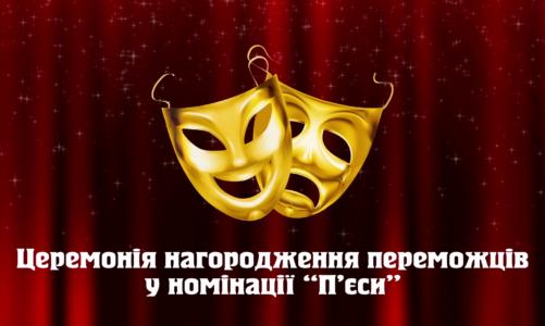 """Відбулася церемонія нагородження у номінації """"П'єси"""" конкурсу """"Коронація слова"""""""