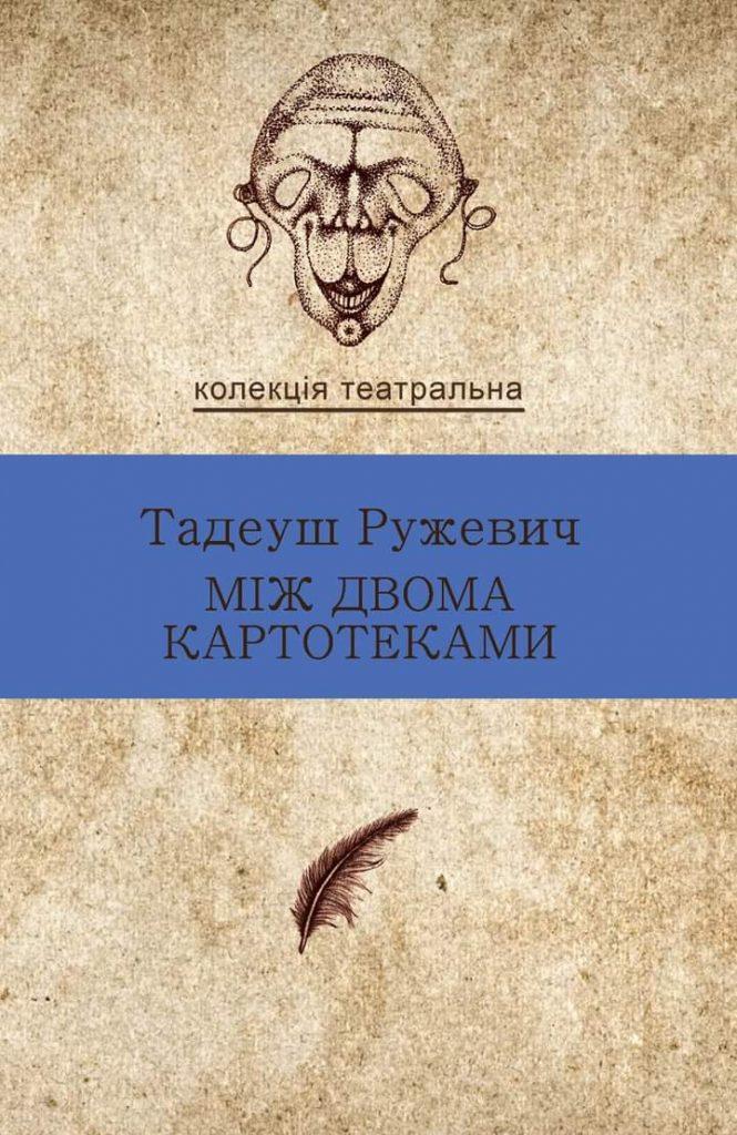 """""""Свідки"""" – перформативне читання п'єси Тадеуша Ружевича"""
