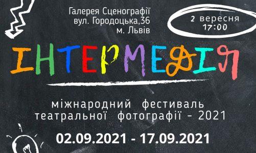 """""""Інтермедія"""" – виставка театральної фотографії"""